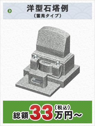 洋型石塔例