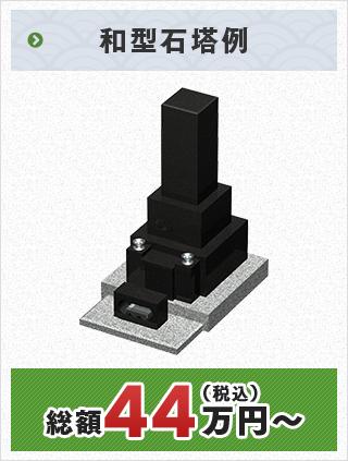 和型石塔例